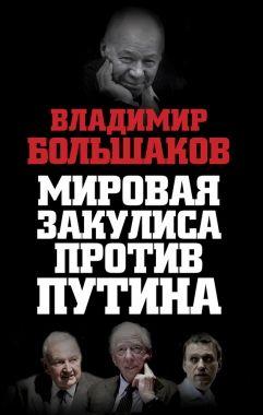 Обложка книги Мировая закулиса противу Путина