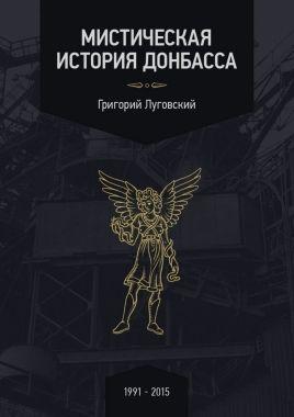 Обложка книги Мистическая инцидент Донбасса