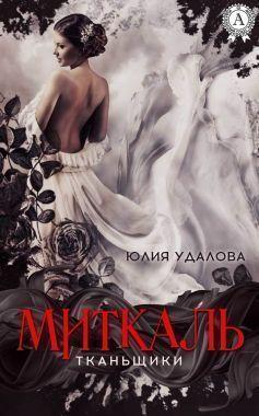 Обложка книги Миткаль