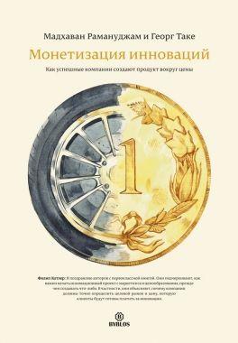 Обложка книги Монетизация инноваций. Как успешные компании создают творение округ цены