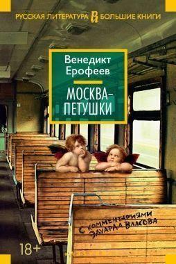 Обложка книги первопрестольная – Петушки. С комментариями Эдуарда Власова