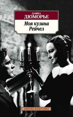 Обложка книги Моя двоюродная сестра Рейчел