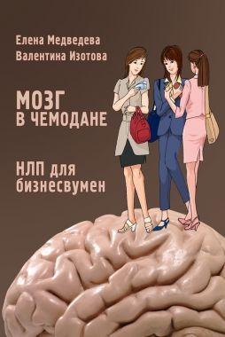 Обложка книги Мозг на чемодане. НЛП пользу кого бизнесвумен