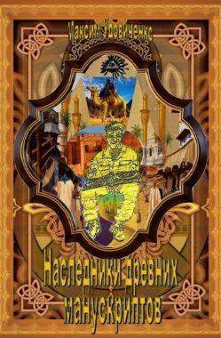 Обложка книги Наследники древних манускриптов