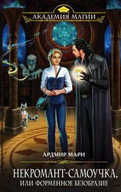 Обложка книги Некромант-самоучка, другими словами Форменное безобразие