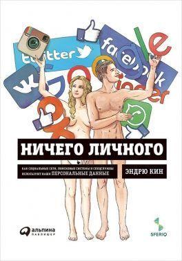 Обложка книги Ничего личного: Как социальные сети, поисковые системы равно спецслужбы используют наши персональные данные