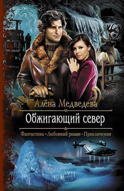 Обложка книги Обжигающий север
