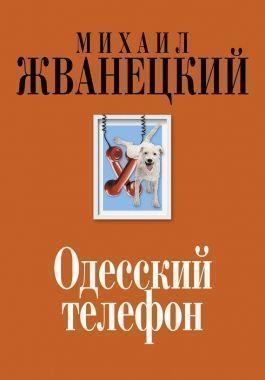 Обложка книги Одесский телефон