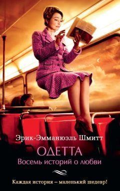 Обложка книги Одетта. Восемь историй в отношении любви