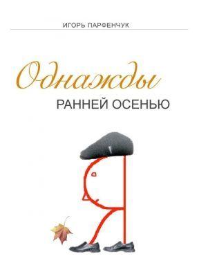 Обложка книги Однажды ранней осенью