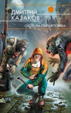 Обложка книги Охота сверху сверхчеловека