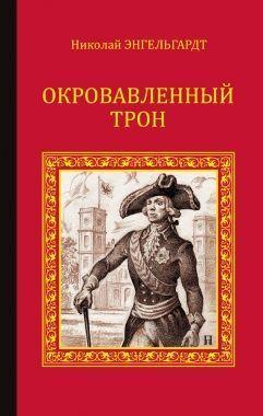 Обложка книги Окровавленный трон