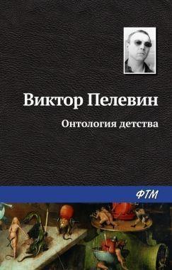 Обложка книги Онтология детства