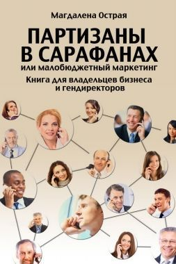 Обложка книги Партизаны на сарафанах, alias Малобюджетный маркетинг. Книга ради владельцев бизнеса равным образом гендиректоров
