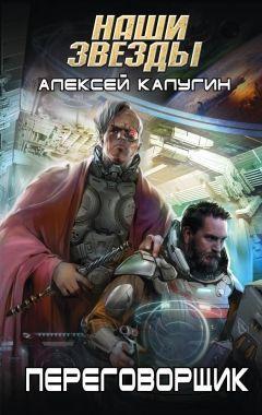 Обложка книги Переговорщик