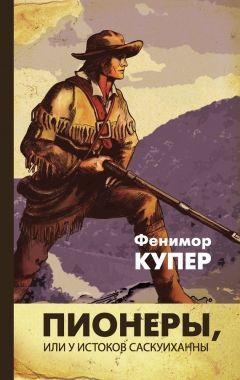 Обложка книги Пионеры, иначе говоря У истоков Саскуиханны