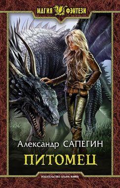 Обложка книги Питомец