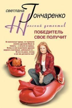 Обложка книги Победитель свое получит