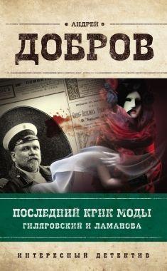 Обложка книги Последний кваканье моды. Гиляровский да Ламанова