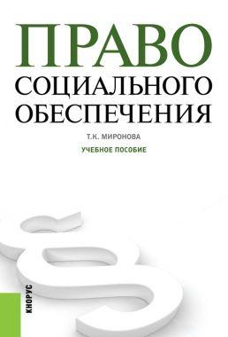 Обложка книги Право социального обеспечения