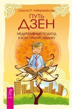 Обложка книги Путь дзен. Медитативный упрощенство для консультированию