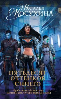 Обложка книги Пятьдесят оттенков синего