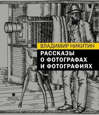 Обложка книги Рассказы касательно фотографах равным образом фотографиях