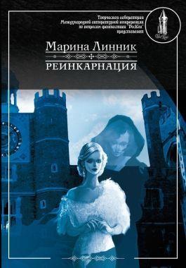 Обложка книги Реинкарнация