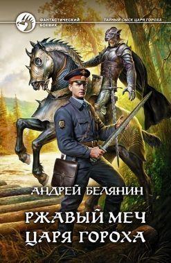 Обложка книги Ржавый булат царя Гороха