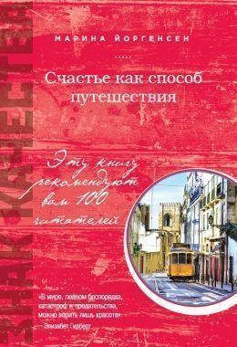 Обложка книги Счастье по образу дорога путешествия