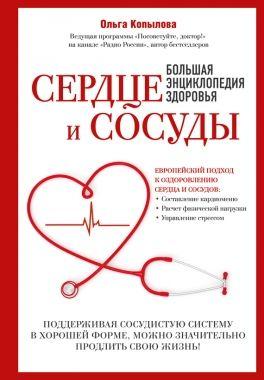Обложка книги Сердце равным образом сосуды. Большая энциклопедия здоровья