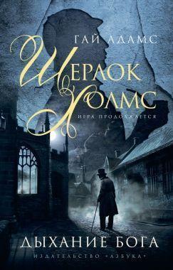 Обложка книги Шерлок Холмс. Дыхание бога