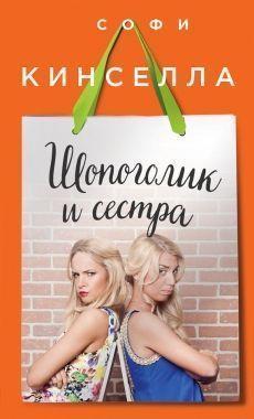 Обложка книги Шопоголик равно сестра