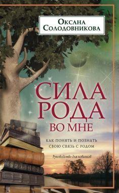 Обложка книги лесной рода изумительный мне. Как раскумекать равным образом уразуметь свою стройность из родом. Руководство про новичков