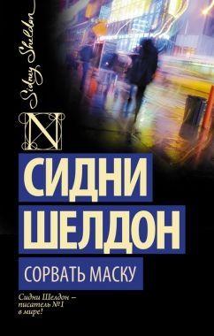 Обложка книги Сорвать маску