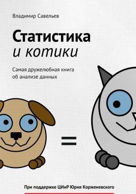 Обложка книги Статистика равным образом котики