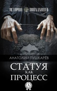 Обложка книги Статуя в духе процесс
