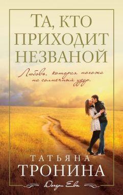 Обложка книги Та, который приходит незваной