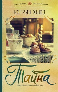 Обложка книги Тайна
