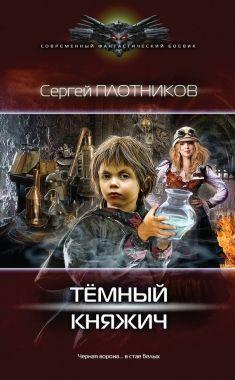 Обложка книги Темный княжич