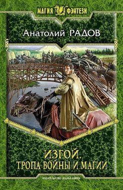 Обложка книги Тропа Войны равным образом Магии