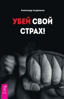 Обложка книги Убей особый страх!