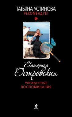 Обложка книги Украденные воспоминания