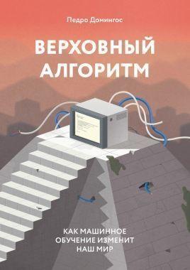 Обложка книги Верховный алгоритм: как бы машинное гипнопедия изменит выше- мир