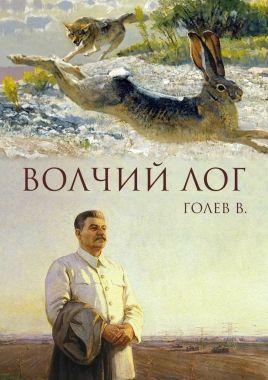 Обложка книги Волчий лог