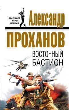 Обложка книги Восточный бастион