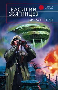 Обложка книги Время игры