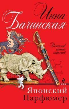 Обложка книги Японский парфюмер