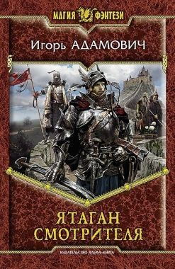 Обложка книги Ятаган Смотрителя