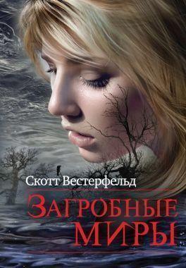 Обложка книги Загробные миры